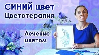 СИНИЙ ЦВЕТ - арт-терапия. Цветотерапия. Лечение цветом. АРТ. ART. Значение Синего цвета.
