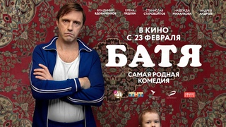 «Батя» с 23 февраля в кино   Премьера трейлера