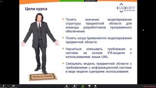 Обучение UML 1.1 Моделирование предметной области