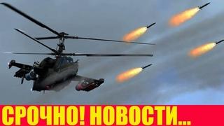 СРОЧНО: Пилот-женщина российского вертолета «отжарила» истребители США…