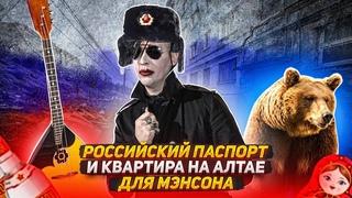 Гражданство РФ Мэрилину Мэнсону и квартира в Бийске l Marilyn Manson Russia l ROCK NEWS