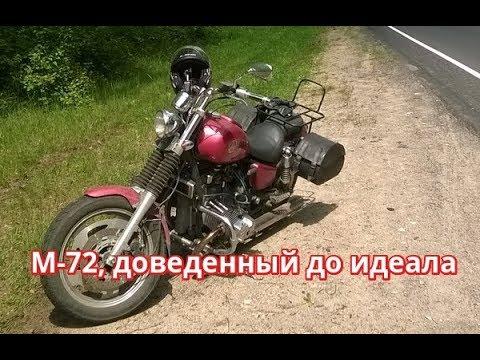 Лучшее что можно было сделать из мотоцикла М 72