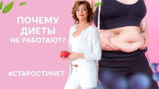 Почему диеты не работают? Что есть для стройности? / Елена Бахтина #старостинет