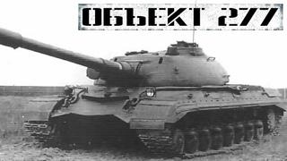Объект 277 (278): опытный тяжёлый танк
