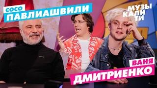 Музыкалити – Сосо Павлиашвили и Ваня Дмитриенко