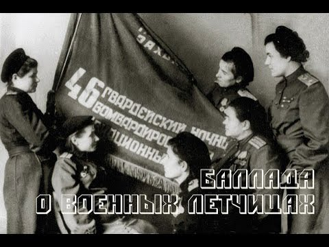 Баллада о военных лётчицах 1981 Елена Камбурова Дунькин полк 2011 Clip Custom