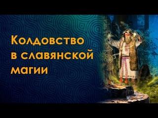 Колдовство в славянской магии. Презентация курса.