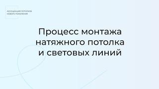 Монтаж натяжного потолка и световых линий - Милана Барнаул