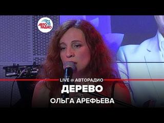 Ольга Арефьева - Дерево (LIVE @ Авторадио)