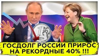 Госдолг России прирос на рекордные 40% !!! | У кого заняли | На что потратили |