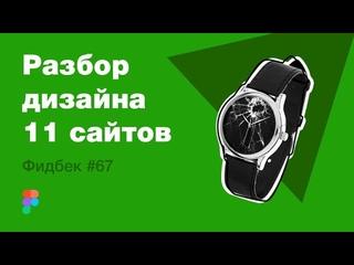 UI/UX дизайн. Разбор 11 работ дизайна подписчиков #67. уроки веб-дизайна в Figma