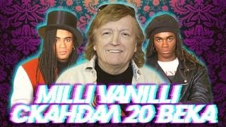 Milli Vanilli: История самого крупного музыкального скандала 20 Века