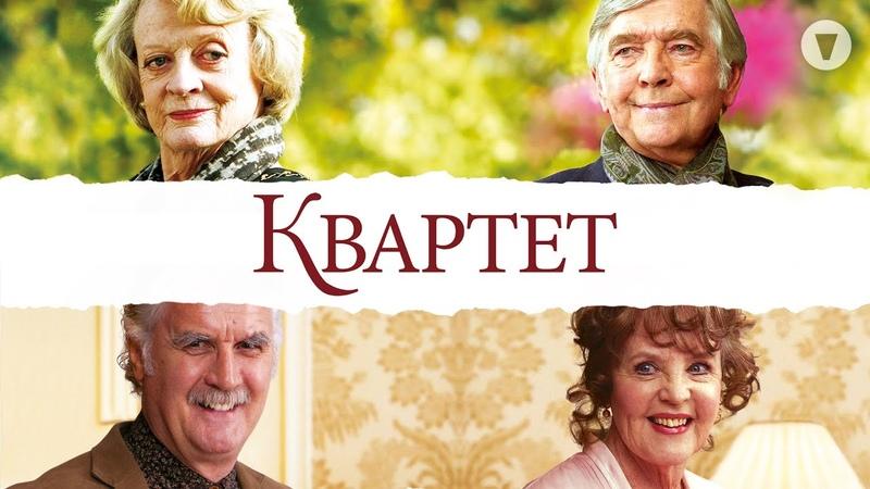 Квартет Quartet 2012 Комедия в лучших традициях британского юмора