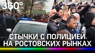 Сотни продавцов вышли на стихийный митинг и устроили стычки с полицией в Ростове-на-Дону - видео