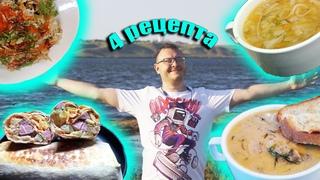 4 рецепта из отпуска в одном видео. Шаурма с сосисками. Суп сырный. Суп с лапшой. Рис по-китайски