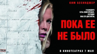 Пока ее не было / While She Was Out 2007 (Сьюзен Монтфорд) | MVO