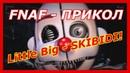 Фнаф - Прикол по игре фнаф! Фнаф песня! Фнаф анимация! 5 ночей с фредди! Little Big - Skibidi!