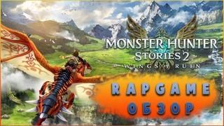 MONSTER HUNTER STORIES 2:Wings of Ruin - Prod  Kiko Beatz