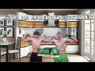 СИЛАЧИ НОВОЙ ШКОЛЫ ОЦЕНИВАЮТ АРМЕЙСКИЙ СУХПАЁК #всратаякухня #рацион #ирп #еда #россия #сухпай #паёк