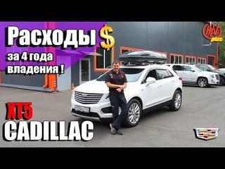 РАСХОДЫ за 4 года владения Cadillac XT5 !!!