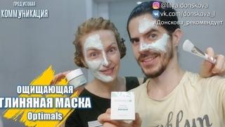 СЕМЕЙНЫЙ ТЕСТ-ДРАЙВ ОЧИЩАЮЩЕЙ глиняной маски для всех типов кожи Optimals   4K