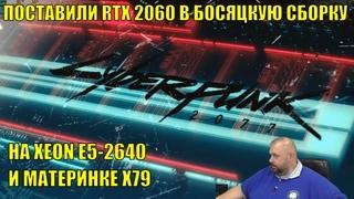 ПОСТАВИЛИ RTX 2060 В БОСЯЦКУЮ СБОРКУ НА XEON E5-2640 И МАТЕРИНКЕ X79 НА 16 Гб И M2 NVME SSD ЧАСТЬ 2