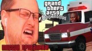 КУПЛИНОВ БОМБИТ В Grand Theft Auto: San Andreas #9 (СМЕШНЫЕ МОМЕНТЫ СО СТРИМА С КУПЛИНОВЫМ)
