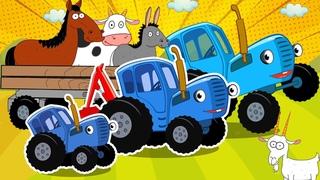 Синий трактор влог - Ферма звери и тракторы - Большие и маленькие челлендж