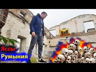 Яссы, Румыния - разруха и уныние | Ворующие дети, заброшенные заводы и жизнь в гетто
