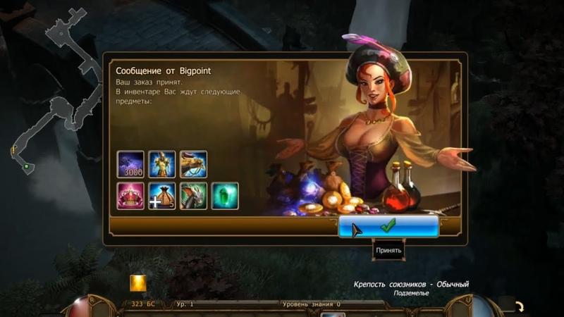 Drakensang online Туториал Бонус код для начала игры только для новых аккаунтов