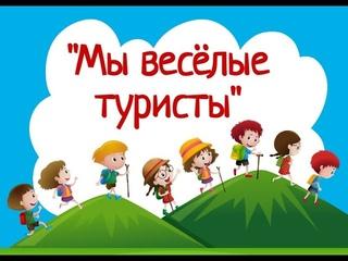 """Сосновский ДК """"Мы веселые туристы"""""""