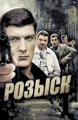 Розыск (2013)