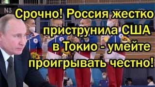 Срочно! Россия жестко приструнила США в Токио - умейте проигрывать честно!