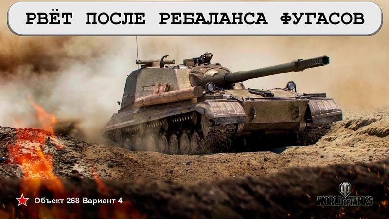 Объект 268 Вариант 4 теперь рвет всех в клочья после ребаланса фугасов в World of Tanks
