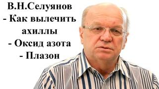 Профессор В.Н. Селуянов - Как вылечить ахиллы. Оксид азота. Плазон. О юморе ученых!