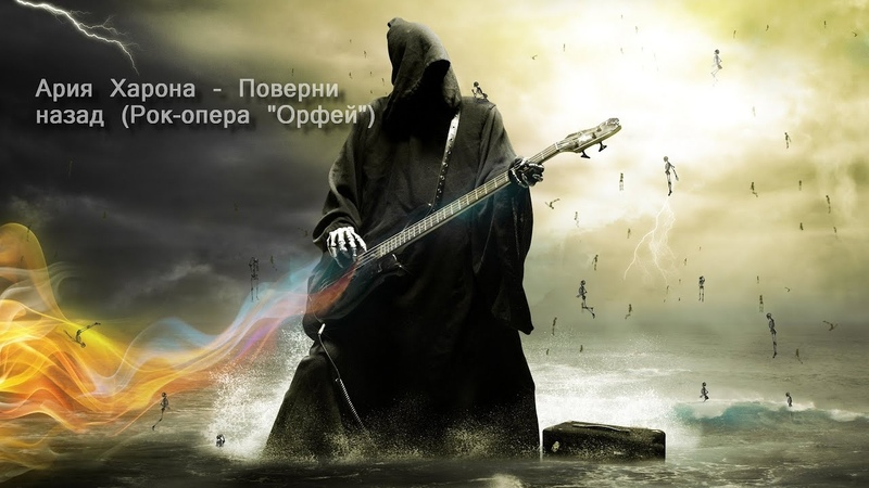 Ария Харона Поверни назад Рок опера Орфей Rock opera Orpheus