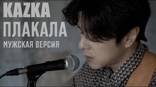 KAZKA — ПЛАКАЛАна корейском, Cover by Song wonsub(송원섭)
