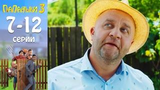 Папаньки 3 сезон 7-12 серии🔥Все серии подряд🔥 Семейная комедия 2021 года! | Юмор и Приколы 2021