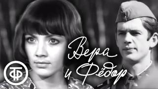 Вера и Федор (1974)