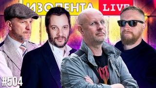 "Дмитрий ""Гоблин"" Пучков и Александр Цыпкин   ИЗОЛЕНТА live # 504"
