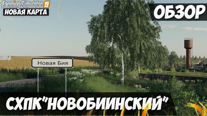 НОВАЯ КАРТА для FS19 СХПК Новобиинский Обзор Farming Simulator 19