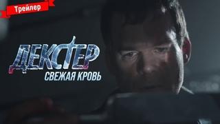 Декстер: Свежая кровь (9 сезон) - трейлер