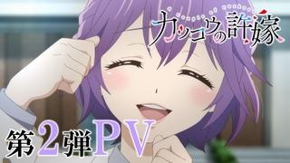 TVアニメ「カッコウの許嫁」第2弾PV