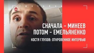 """КОСТЯ ГЛУХОВ: бой с Минеевым, """"попал он, а выиграл я"""", Емельяненко / Тренер просил БИТЬ ПРОХОЖИХ"""
