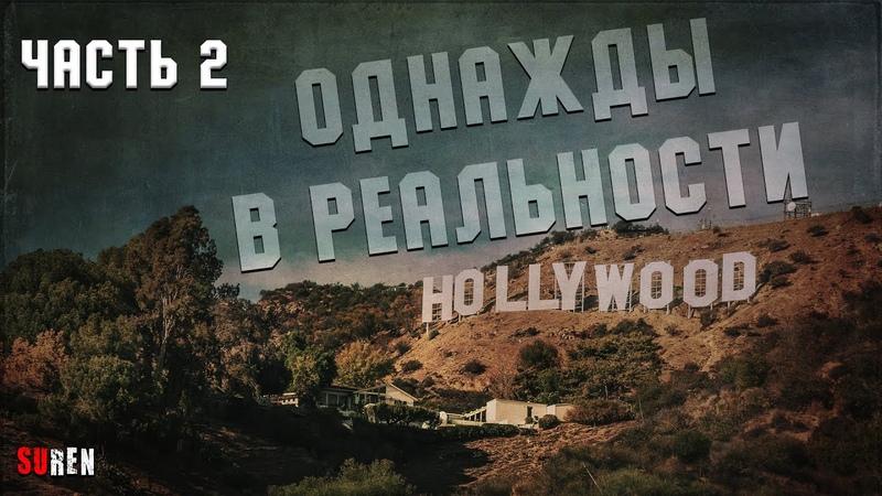 Однажды в реальности часть2 События в Голливуде и около него 1969 год и не только