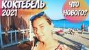 Коктебель 2021. НУДИСТСКИЙ пляж ВПРИТЫК к ЦЕНТРАЛЬНОМУ! Отдыхающие о ценах, жилье. Крым МЕДЦЕНТР