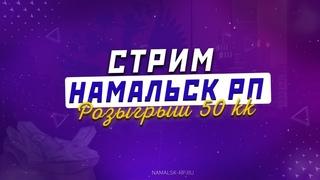 НАМАЛЬСК РП GTA CRMP СТРИМ РОЗЫГРЫШ 50кк | SAMP СТРИМ ГТА