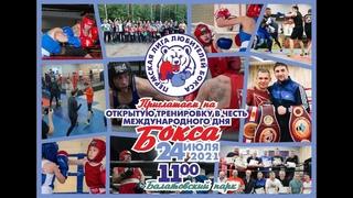 День бокса - тренировки под открытым небом «Спорт без границ»