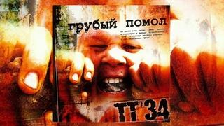 ТТ-34 — «Парагалактика»  [Ляпис Трубецкой Cover]