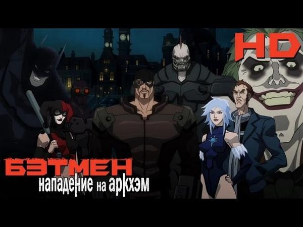 Бэтмен Нападение на Аркхэм 2014 русский трейлер